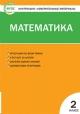 Математика 2 кл. Контрольно-измерительные материалы